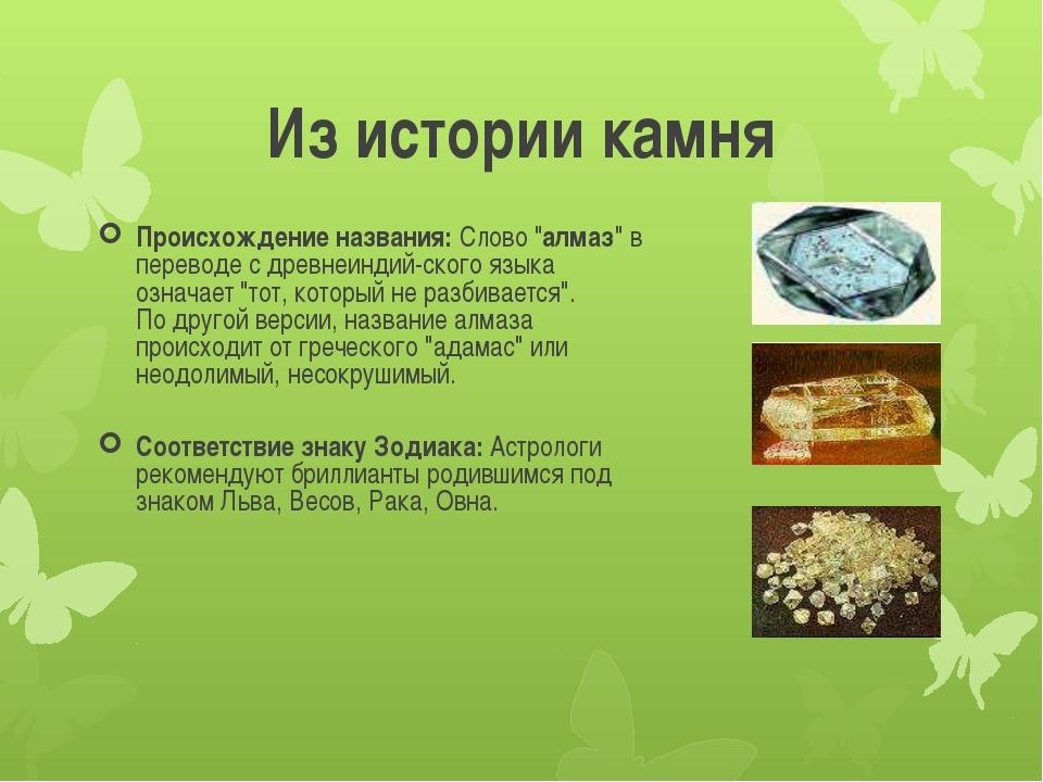 """Из истории камня Происхождение названия: Слово """"алмаз"""" в переводе с древнеинд..."""