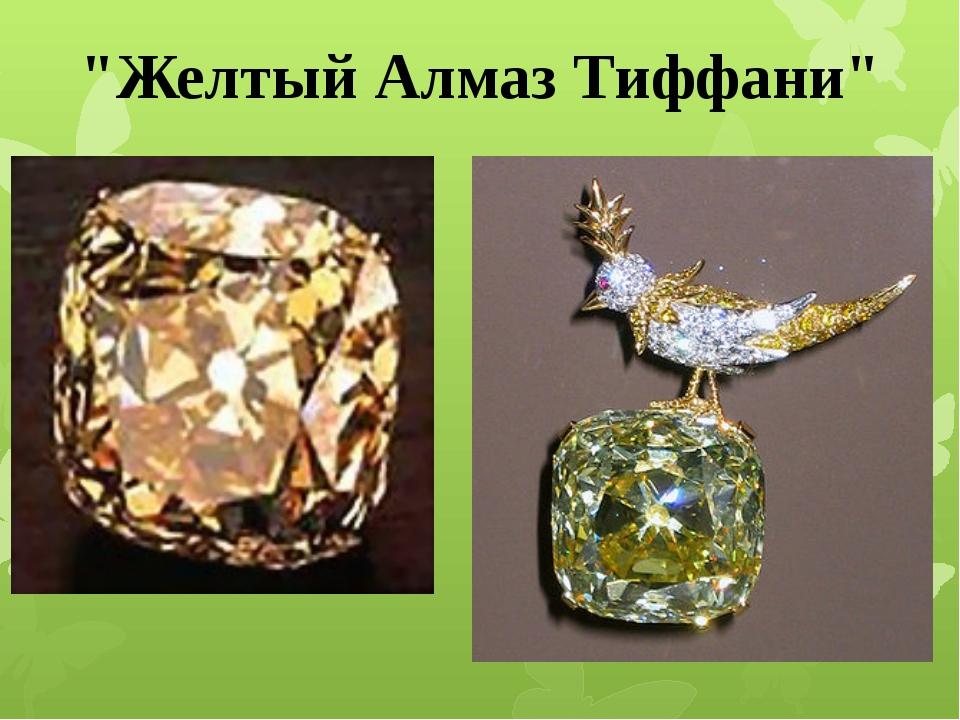 """""""Желтый Алмаз Тиффани"""""""