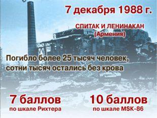 Армения 7 декабря 1988 года, на севере Армении произошло катастрофическое 9