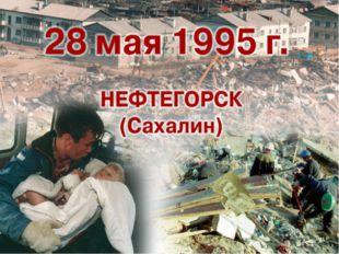 28 мая 1995землетрясениемагнитудой около 7,6 полностью разрушилопосёлокН