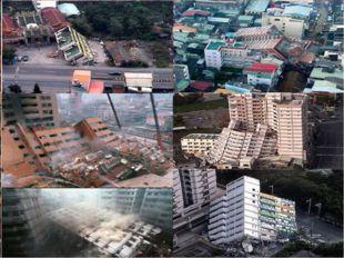 9. Опустошительное землетрясение. Сильное повреждение и разрушение каменных д
