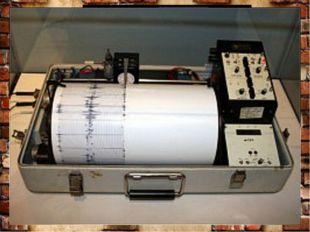 Для обнаружения и регистрации сейсмических волн используются специальные приб