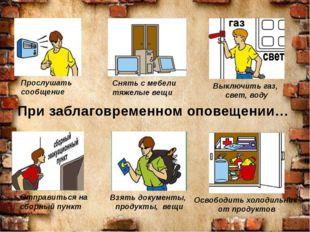 Прослушать сообщение Снять с мебели тяжелые вещи Выключить газ, свет, воду Ос