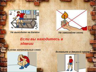 Если вы находитесь в здании Не выходите на балкон Не зажигайте огонь Встаньте