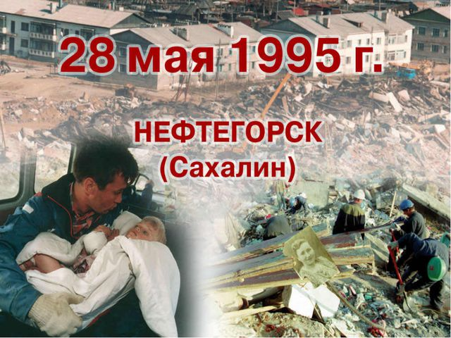 28 мая 1995землетрясениемагнитудой около 7,6 полностью разрушилопосёлокН...