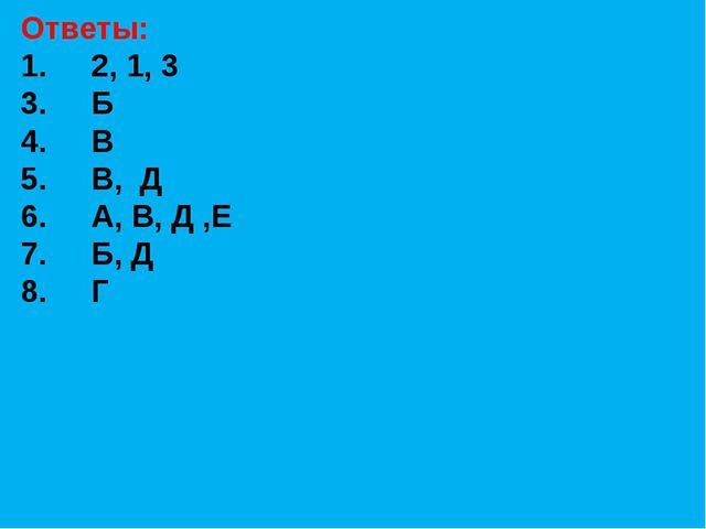 Ответы: 2, 1, 3 Б В В, Д А, В, Д ,Е Б, Д Г