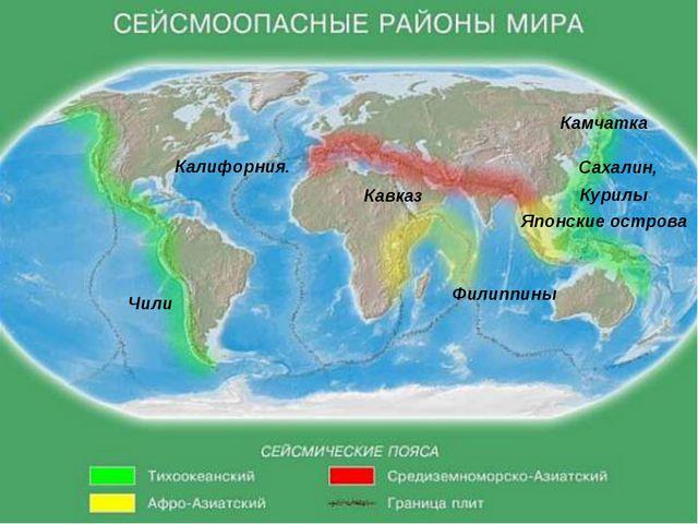 Чили Сахалин, Камчатка Японские острова Курилы Филиппины Калифорния. Кавказ
