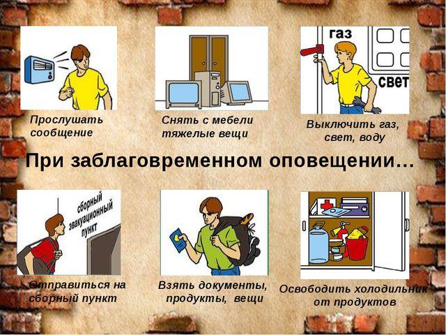 Прослушать сообщение Снять с мебели тяжелые вещи Выключить газ, свет, воду Ос...