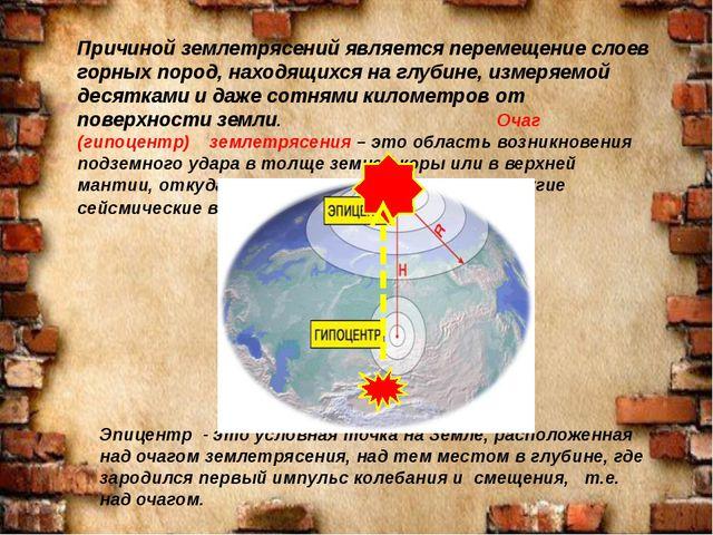 Причиной землетрясений является перемещение слоев горных пород, находящихся...