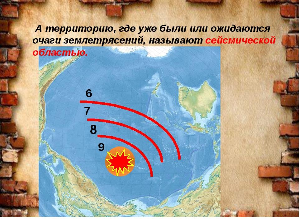9 8 7 6 А территорию, где уже были или ожидаются очаги землетрясений, называ...
