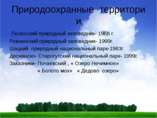 Природоохранные территории Полесский природный заповедник- 1968 г. Ровненский