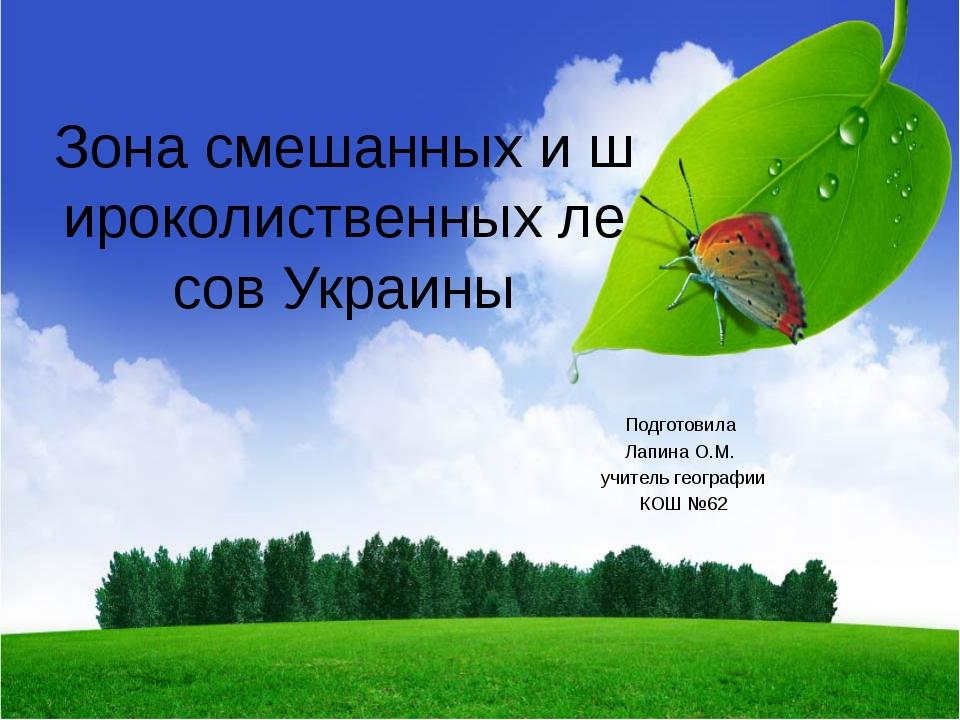 Зона смешанных и широколиственных лесов Украины Подготовила Лапина О.М. учите...