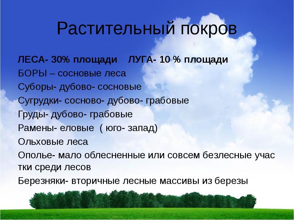 Растительный покров ЛЕСА- 30% площади ЛУГА- 10 % площади БОРЫ – сосновые леса...