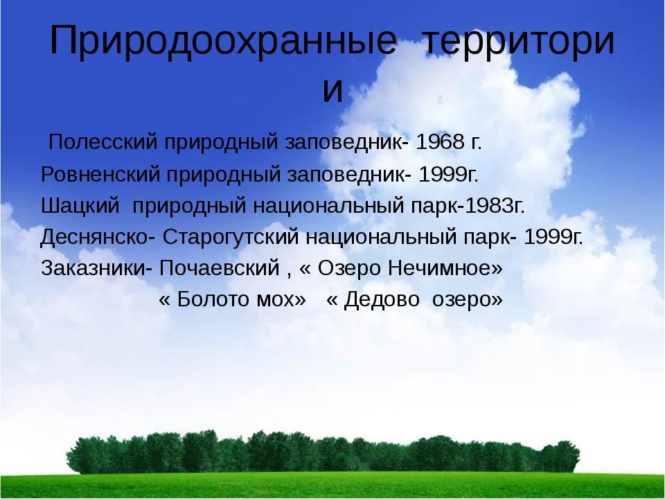Природоохранные территории Полесский природный заповедник- 1968 г. Ровненский...