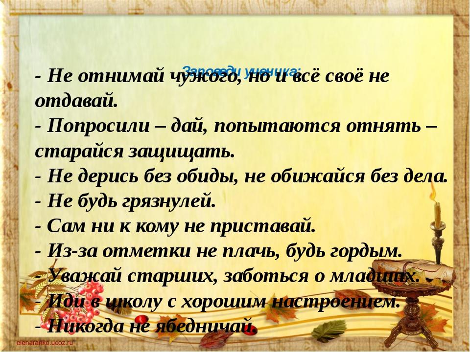 Заповеди ученика: - Не отнимай чужого, но и всё своё не отдавай. - Попросили...