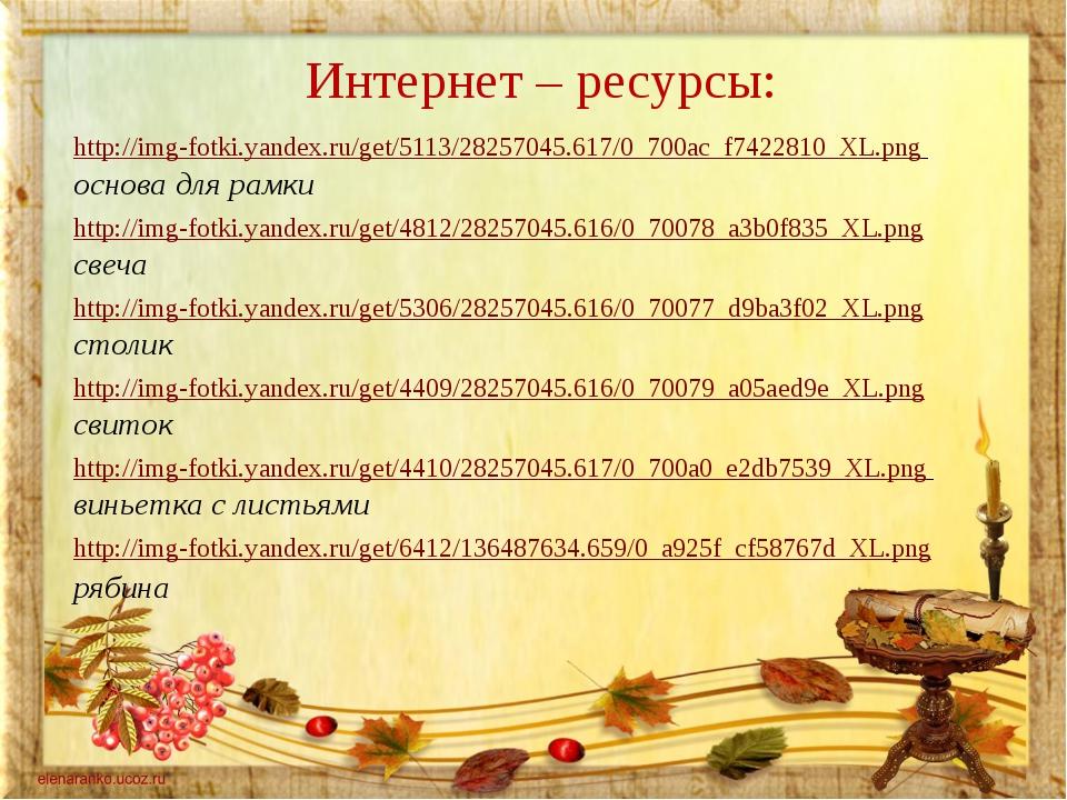 Интернет – ресурсы: http://img-fotki.yandex.ru/get/5113/28257045.617/0_700ac_...