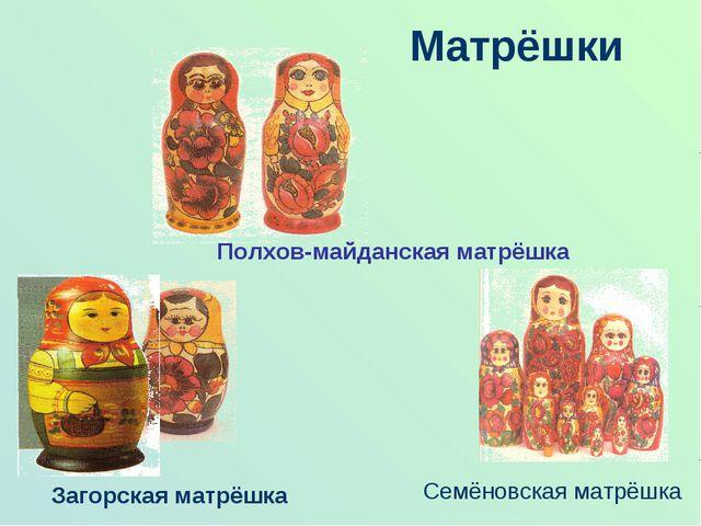 Загорская матрёшка Матрёшки Семёновская матрёшка Полхов-майданская матрёшка