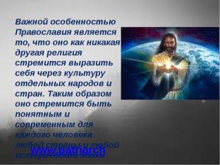 Важной особенностью Православия является то, что оно как никакая другая религ