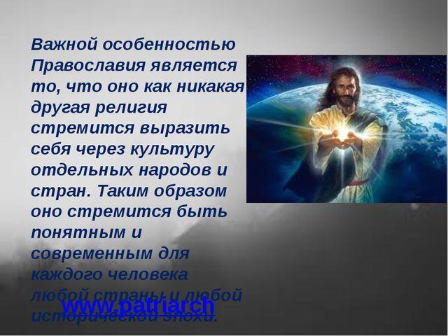 Важной особенностью Православия является то, что оно как никакая другая религ...