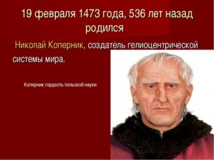 19 февраля 1473 года, 536 лет назад родился Николай Коперник, создатель гелио
