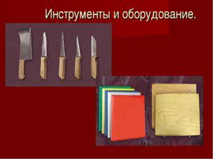 Инструменты и оборудование.