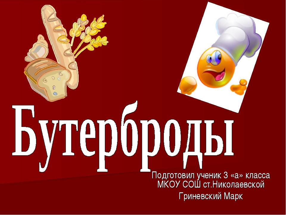 Подготовил ученик 3 «а» класса МКОУ СОШ ст.Николаевской Гриневский Марк