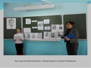 Урок презентации проектов «Литературная гостиная С.Маршака»