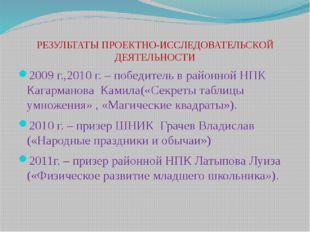 РЕЗУЛЬТАТЫ ПРОЕКТНО-ИССЛЕДОВАТЕЛЬСКОЙ ДЕЯТЕЛЬНОСТИ 2009 г.,2010 г. – победите