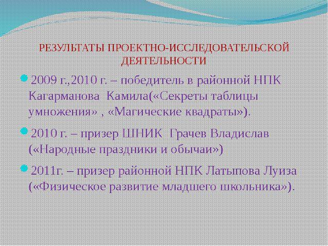 РЕЗУЛЬТАТЫ ПРОЕКТНО-ИССЛЕДОВАТЕЛЬСКОЙ ДЕЯТЕЛЬНОСТИ 2009 г.,2010 г. – победите...