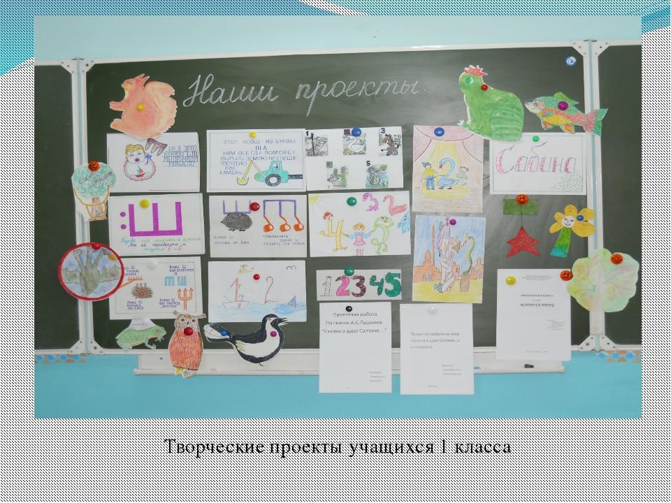 Творческие проекты учащихся 1 класса