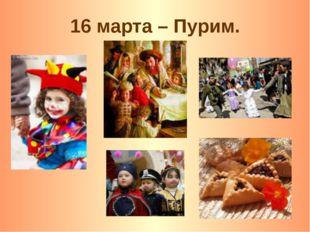 16 марта – Пурим.
