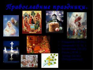 Православные праздники. Рождество ( 07.01.) Крещение ( 19. 01. ) Вознесение (