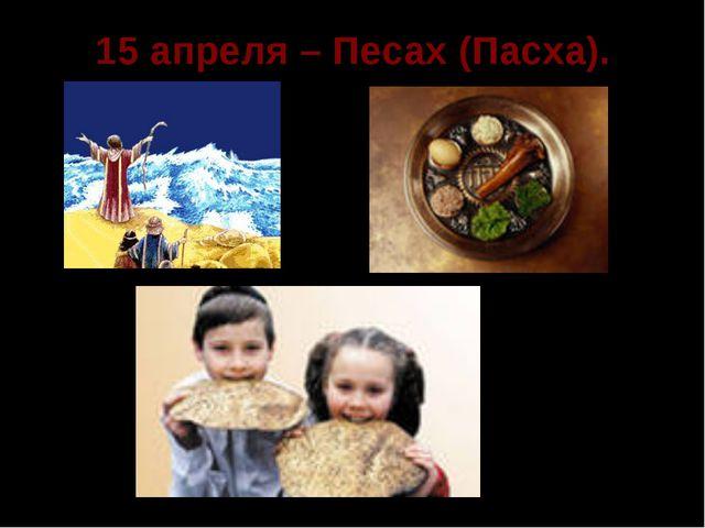 15 апреля – Песах (Пасха).