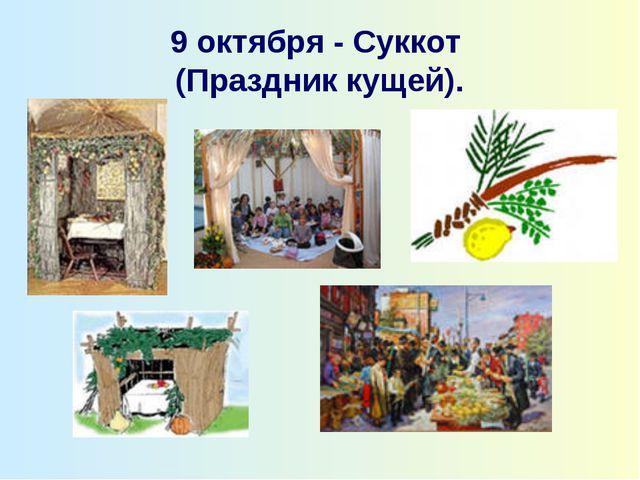9 октября - Суккот (Праздник кущей).