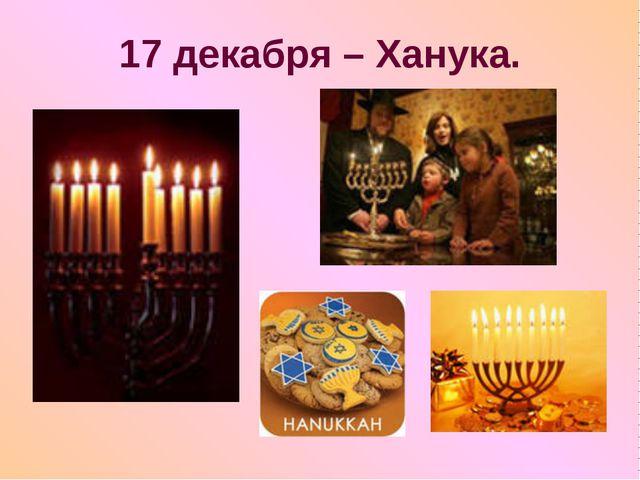 17 декабря – Ханука.