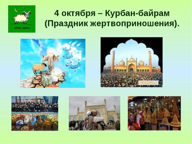 4 октября – Курбан-байрам (Праздник жертвоприношения).