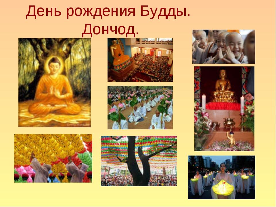День рождения Будды. Дончод.