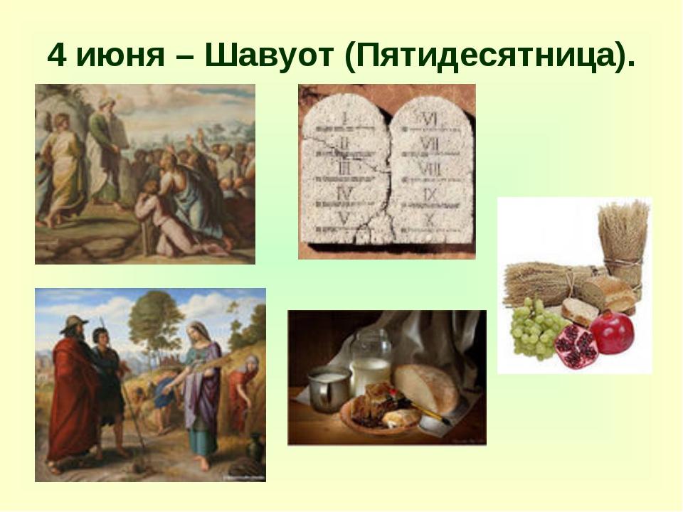 4 июня – Шавуот (Пятидесятница).