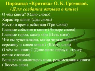 Пирамида «Критика» О. К. Громовой. (Для создания отзыва о книге) О чём книга
