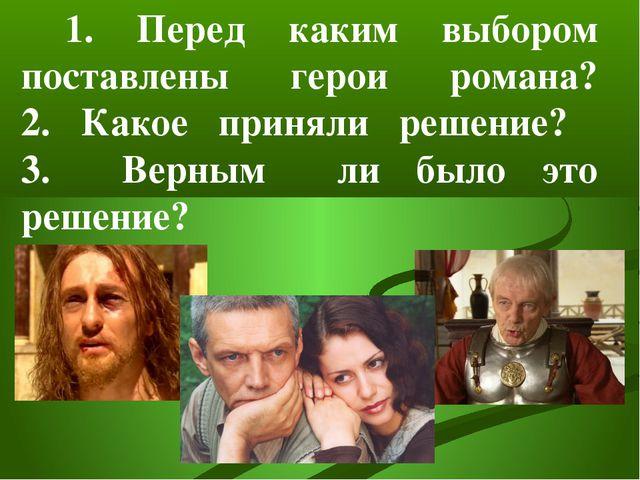 1. Перед каким выбором поставлены герои романа? 2. Какое приняли решение? 3....