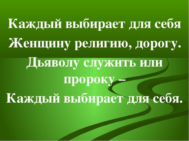 Каждый выбирает для себя Женщину религию, дорогу. Дьяволу служить или пророку...