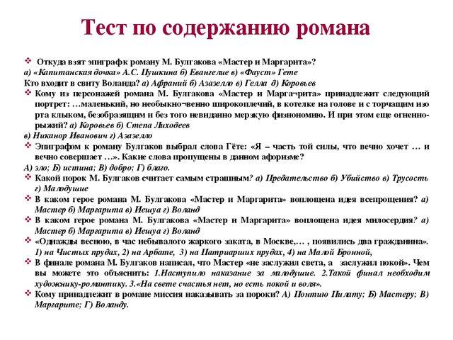 Откуда взят эпиграф к роману М. Булгакова «Мастер и Маргарита»? а) «Капитанс...