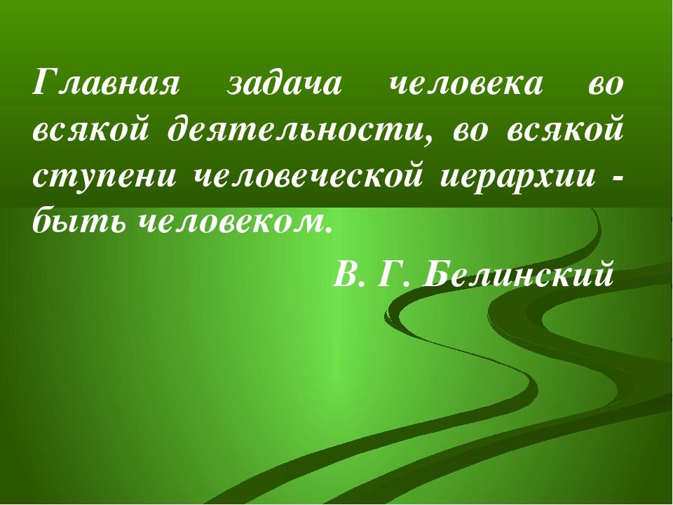 Главная задача человека во всякой деятельности, во всякой ступени человеческ...
