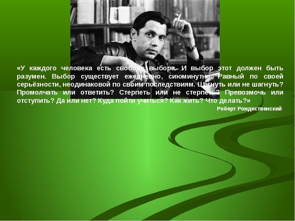 «У каждого человека есть свобода выбора. И выбор этот должен быть разумен. Вы...