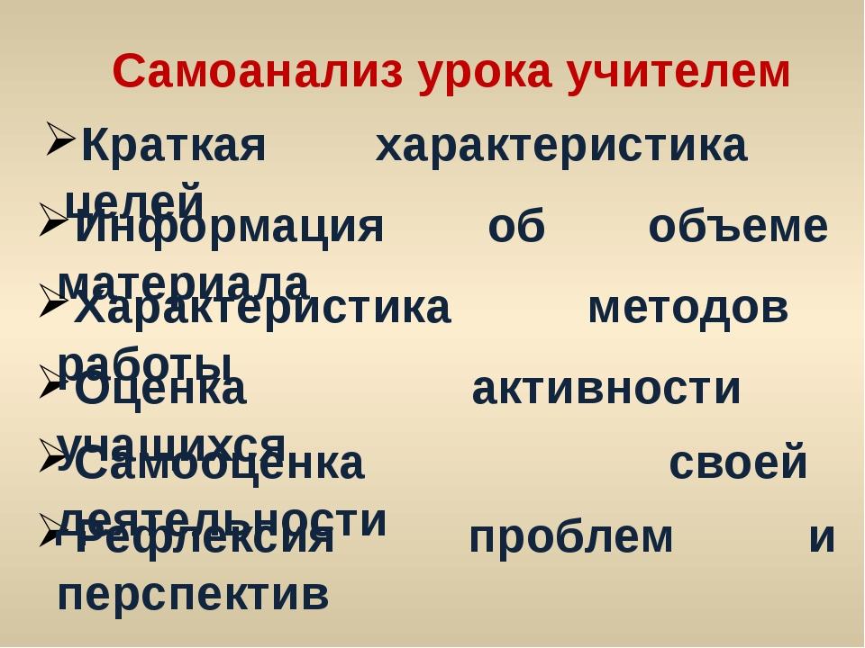 Самоанализ урока учителем Краткая характеристика целей Информация об объеме м...