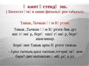 Әкият өстендә эш. ( Билгесез үткән заман фигыльләрен табыгыз). Тавык, Тычкан