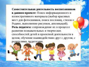Самостоятельная деятельность воспитанников в данном проекте: Поиск информаци