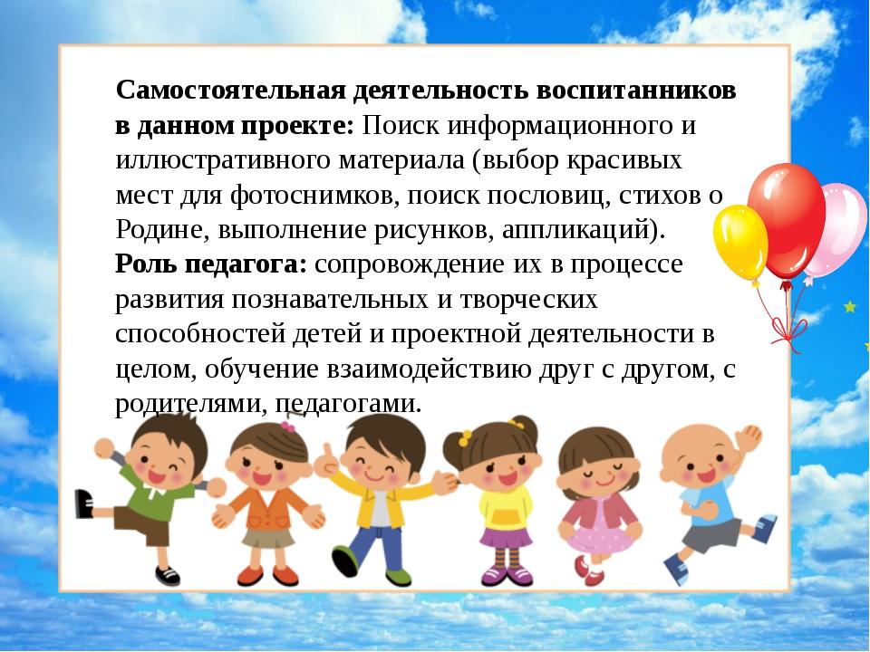Самостоятельная деятельность воспитанников в данном проекте: Поиск информаци...