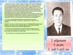 10 ақпан 1932 жылы Өтера селосында ,қарапайым жұмысшылар отбасында дүниеге к