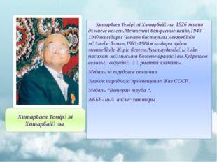 Хитарбаев Темірәлі Хитарбайұлы 1926 жылы дүниеге келген.Мектепті бітіргенне